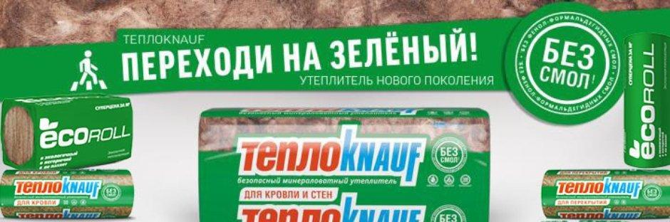 Утеплитель Кнауф на ООО Пирамида